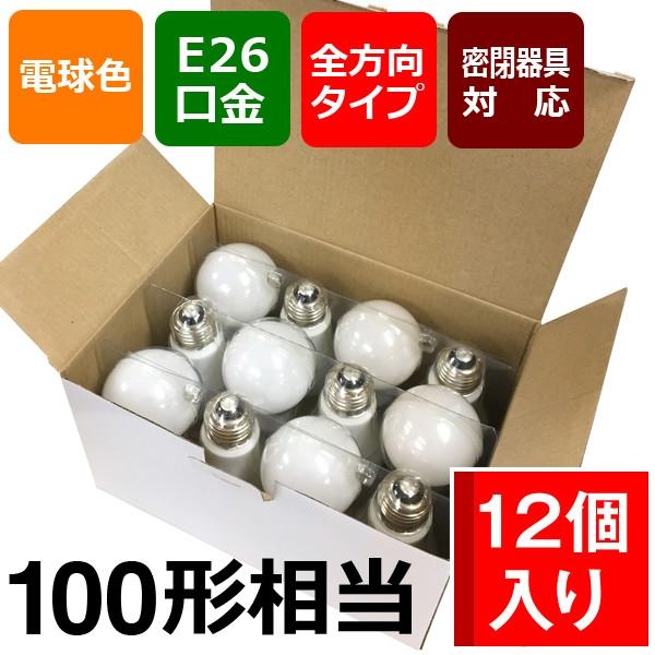 LED電球(100形相当/1550lm/電球色/E26/配光240°/12個セット) [キャンセル・変更・返品不可]