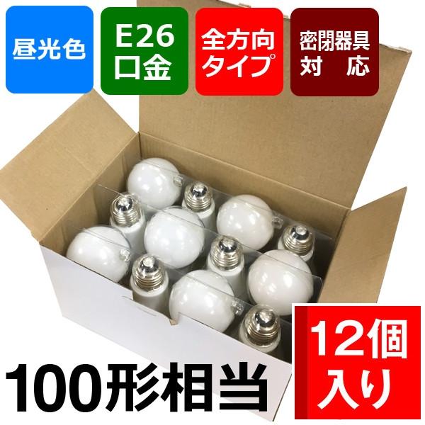 LED電球(100形相当/1650lm/昼光色/E26/配光240°/12個セット) [キャンセル・変更・返品不可]
