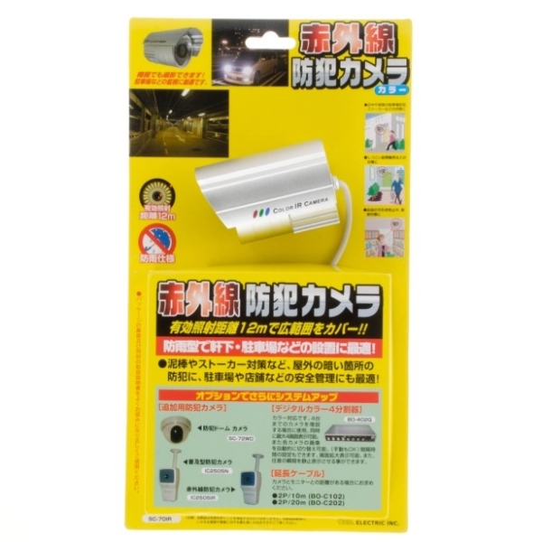 赤外線防犯カラーカメラ(12mコード) SC-70IR [キャンセル・変更・返品不可]