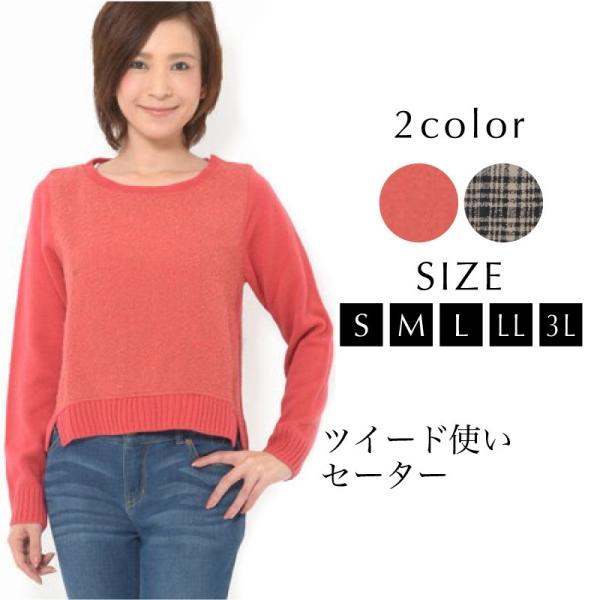 セーター S M L 推奨 NEW売り切れる前に☆ LL 3L レディース 長袖 変更 ツイード 返品不可 キャンセル ニット トップス