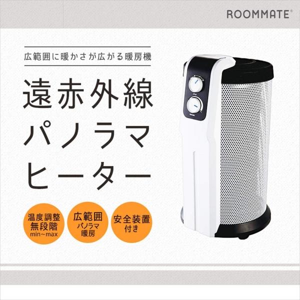 ROOMMATE 遠赤外線パノラマヒーター RM-90A [キャンセル・変更・返品不可]