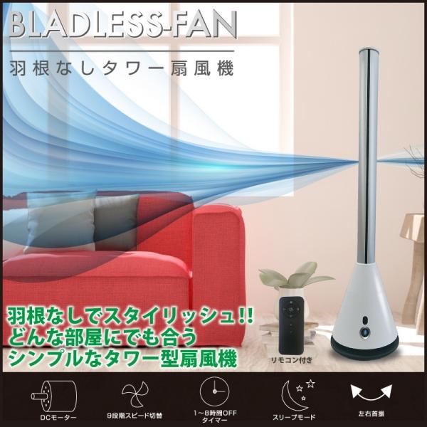 ブレードレス扇風機 タワー型 HT-1011WH [キャンセル・変更・返品不可]