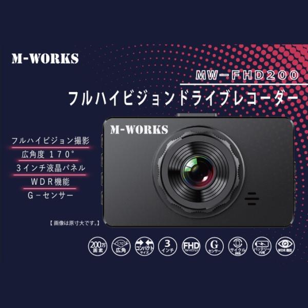 フルハイビジョンドライブレコーダー MW-FHD200 [キャンセル・変更・返品不可]