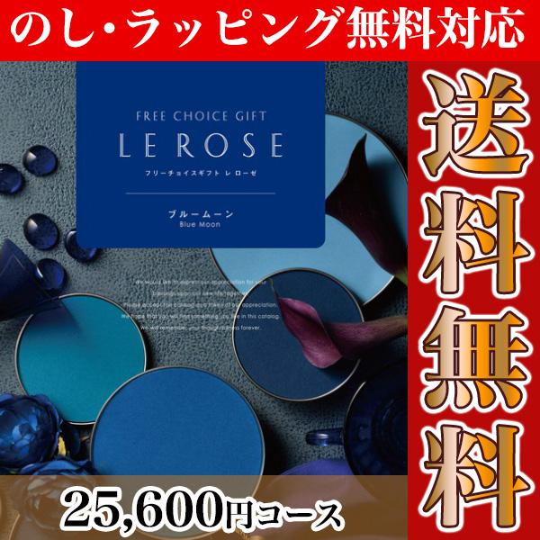 カタログギフト LEROSE(レ・ローゼ) ブルームーン 25,600円コース