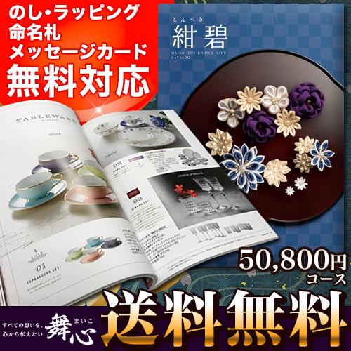 カタログギフト 舞心(まいこ) 紺碧 こんぺき 50,800円コース