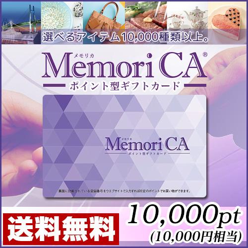 ポイント型ギフトカード MemoriCA(メモリカ) 10,000ポイント (10,000円相当)