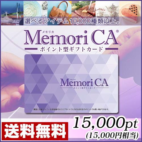 ポイント型ギフトカード MemoriCA(メモリカ) 15,000ポイント (15,000円相当)