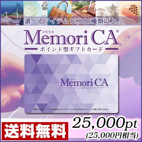 ポイント型ギフトカード MemoriCA(メモリカ) 25,000ポイント (25,000円相当)