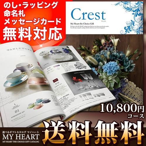カタログギフト MY HEART(マイハート) クレスト 10,800円コース