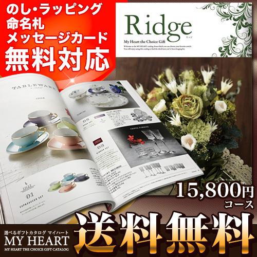 カタログギフト MY HEART(マイハート) リッジ 15,800円コース