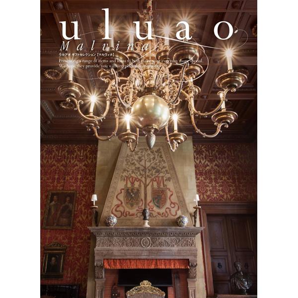 カタログギフト uluao(ウルアオ) マルヴィナ 50,800円コース