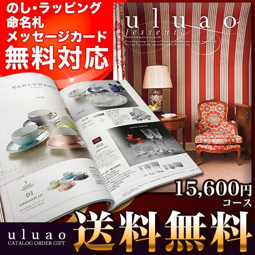 カタログギフト uluao(ウルアオ) ヘッセニア 15,600円コース