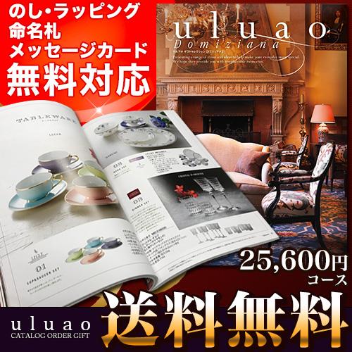 カタログギフト uluao(ウルアオ) ドミツィアナ 25,600円コース