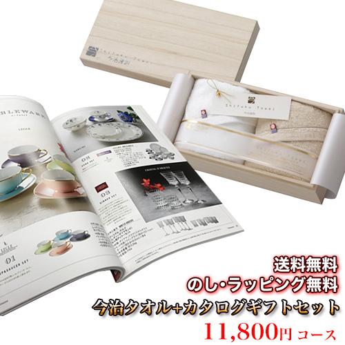 今治タオル&カタログギフトセット 11,800円コース (至福 フェイスタオル2P+オフェリア)