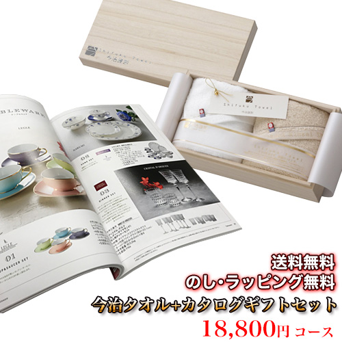 今治タオル&カタログギフトセット 18,800円コース (至福 フェイスタオル2P+コーデリア)