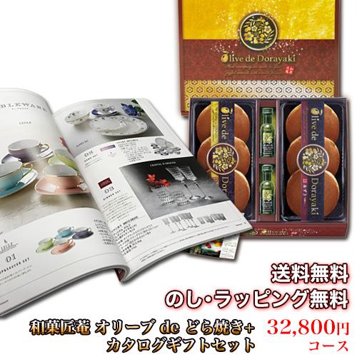 オリーブ de どら焼き&カタログギフトセット 32,800円コース (オリーブ de どら焼き+インターフローラ)