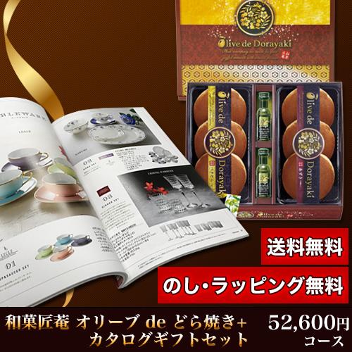 オリーブ de どら焼き&カタログギフトセット 52,600円コース (オリーブ de どら焼き+エバーゴールド)