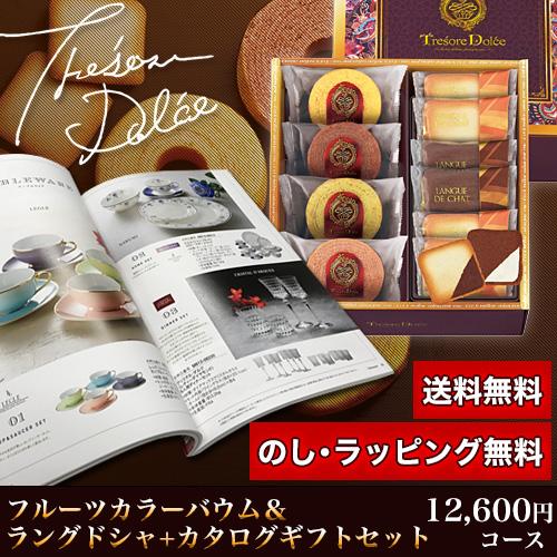 フルーツカラーバウム&カタログギフトセット 12,600円コース (フルーツカラーバウム+メルローズ)
