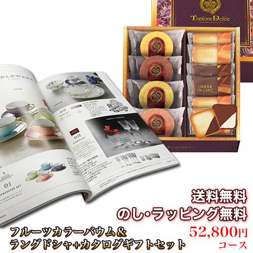 フルーツカラーバウム&カタログギフトセット 52,800円コース (フルーツカラーバウム+エバーゴールド)