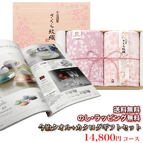 今治タオル&カタログギフトセット 14,800円コース (さくら紋織 バスタオル2P+クリフ)