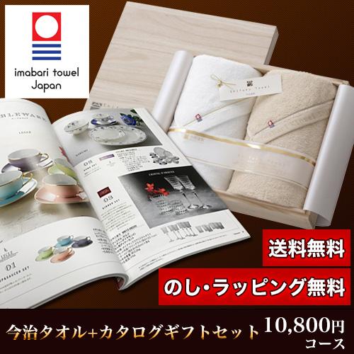 今治タオル&カタログギフトセット 10,800円コース (至福 バスタオル2P+ヒル)