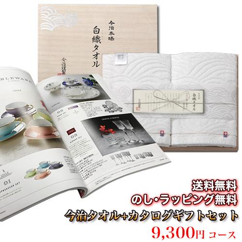 今治タオル&カタログギフトセット 9,300円コース (白織 バスタオル2P+リバー)