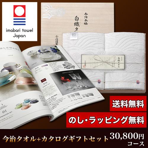 今治タオル&カタログギフトセット 30,800円コース (白織 バスタオル2P+スカイ)