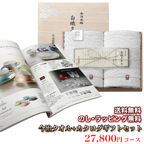 今治タオル&カタログギフトセット 27,800円コース (白織 フェイスタオル2P+スカイ)