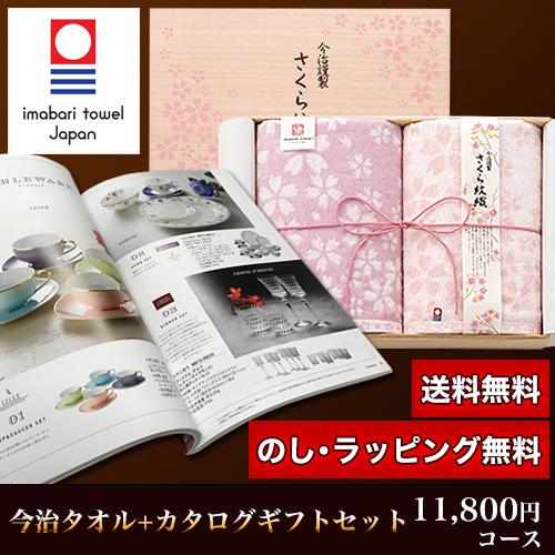 今治タオル&カタログギフトセット 11,800円コース (さくら紋織 バスタオル2P+菫草)