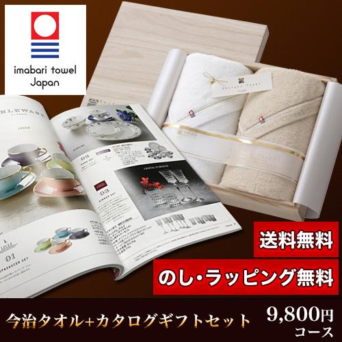 今治タオル&カタログギフトセット 9,800円コース (至福 バスタオル2P+琥珀)