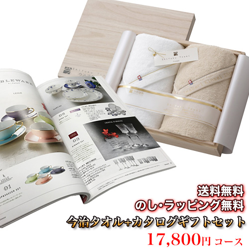 今治タオル&カタログギフトセット 17,800円コース (至福 バスタオル2P+山吹)