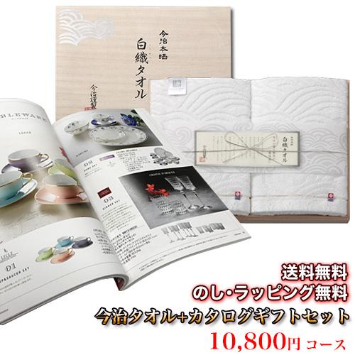 今治タオル&カタログギフトセット 10,800円コース (白織 バスタオル2P+菫草)