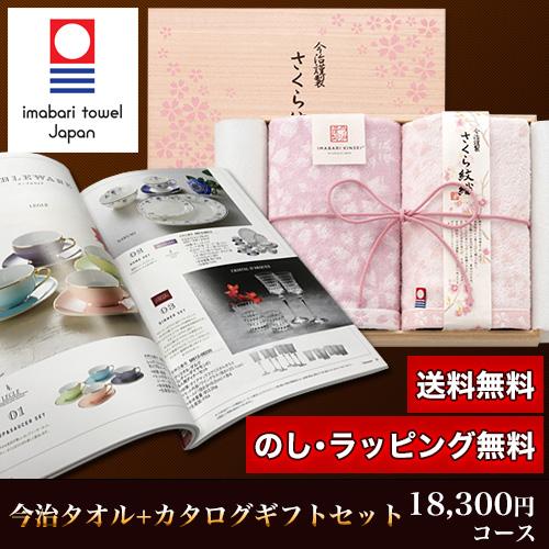 今治タオル&カタログギフトセット 18,300円コース (さくら紋織 フェイスタオル2P+紫苑)