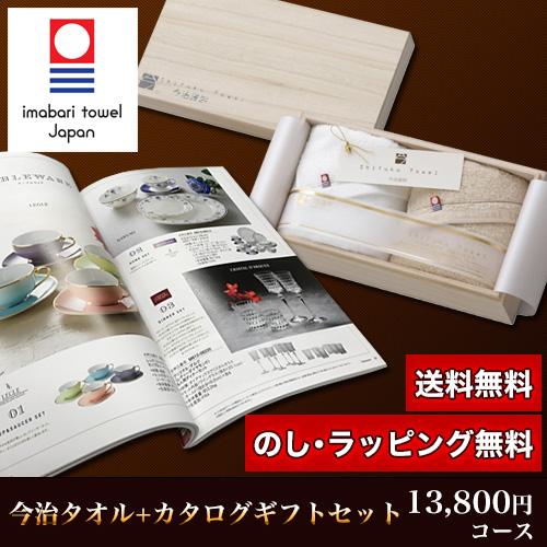 今治タオル&カタログギフトセット 13,800円コース (至福 フェイスタオル2P+山吹)