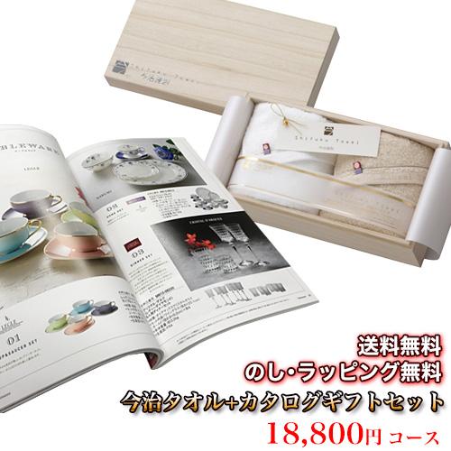 今治タオル&カタログギフトセット 18,800円コース (至福 フェイスタオル2P+紫苑)