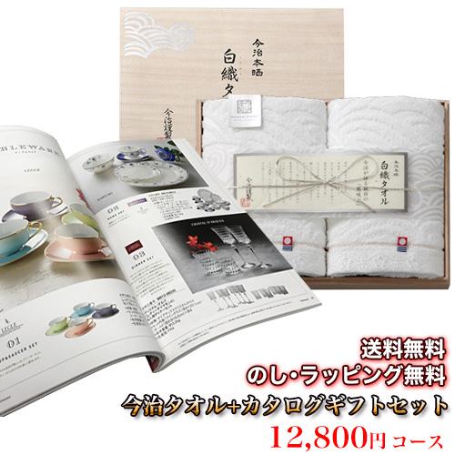 今治タオル&カタログギフトセット 12,800円コース (白織 フェイスタオル2P+山吹)