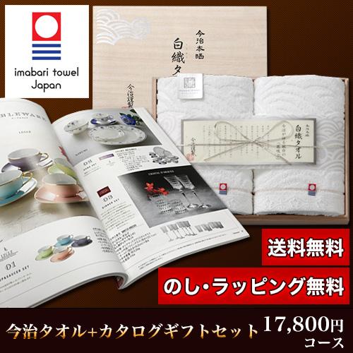 今治タオル&カタログギフトセット 17,800円コース (白織 フェイスタオル2P+紫苑)