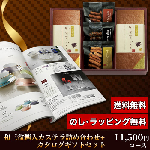 和三盆糖入かすてぃら&カタログギフトセット 11,500円コース (和三盆糖入かすてぃら+枇杷)