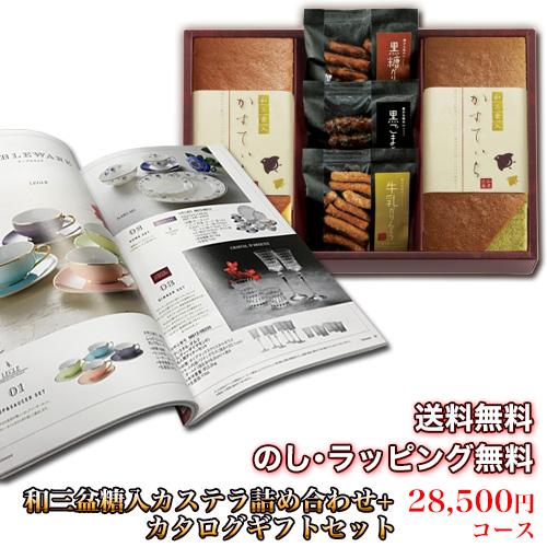 和三盆糖入かすてぃら&カタログギフトセット 28,500円コース (和三盆糖入かすてぃら+伽羅)