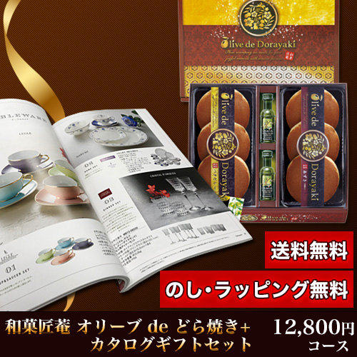 オリーブ de どら焼き&カタログギフトセット 12,800円コース (オリーブ de どら焼き+山吹)