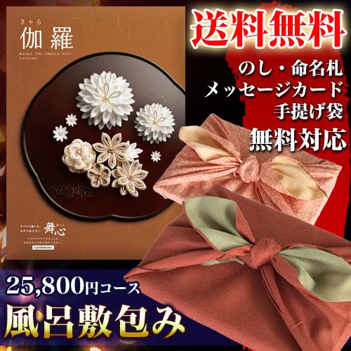 カタログギフト(風呂敷包み) 舞心(まいこ) 伽羅 きゃら 25,800円コース