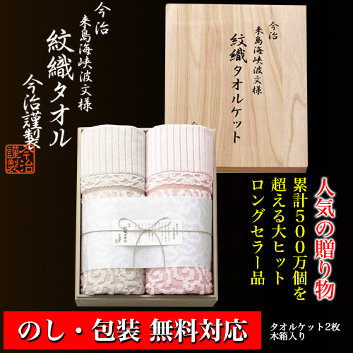 今治謹製タオル 紋織タオル タオルケット2P (IM15039) 木箱入
