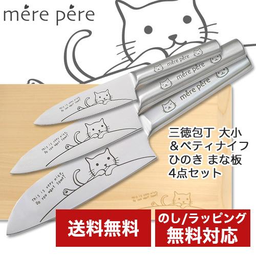 メルペール ネコ 三徳包丁 大小 &ペティナイフ ひのき まな板 4点セット
