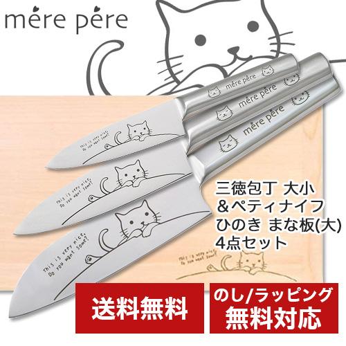 メルペール ネコ 三徳包丁 大小 &ペティナイフ ひのき まな板(大) 4点セット