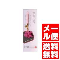 アウトレット☆送料無料 バーゲンセール 送料無料 メール便 クリックポスト 単品 金平糖 和菓子根付