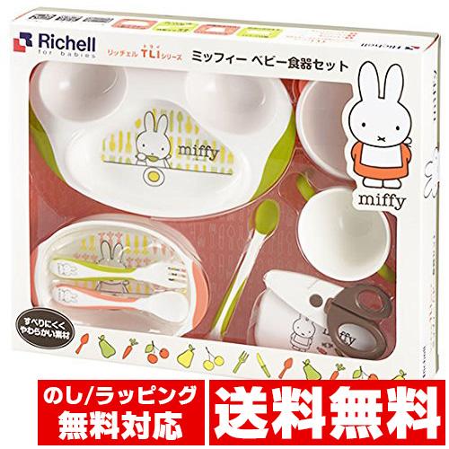 リッチェル トライシリーズ ミッフィーベビー食器セット MO-5