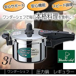 【Wonder chef(ワンダーシェフ)・レギュラー圧力鍋・3L】本格料理を毎日食卓に!!200V対応便利鍋。[返品・交換・キャンセル不可]