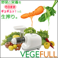 【マルチジューサー&クッカー「ベジフル」】野菜の栄養そのまま生絞りマルチなクッカー機能がプラスされた[返品・交換・キャンセル不可]