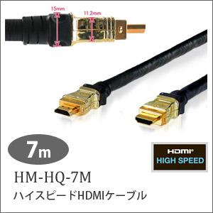 ハイパーツールズ ハイスピードHDMIケーブル 7M HM-HQ-7M [キャンセル・変更・返品不可]
