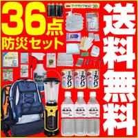 緊急避難防災セット(A) 36点 [キャンセル・変更・返品不可]
